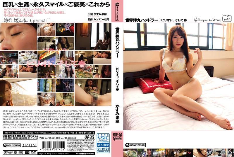 巨乳美女がアジア旅行で観光そっちのけのハメ撮りセックスに没頭する動画