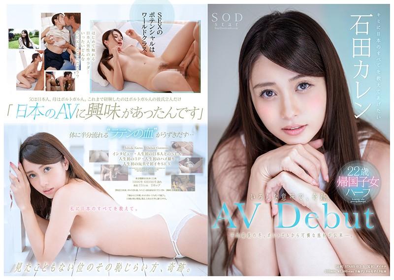 石田カレン AV Debutの購入ページへ