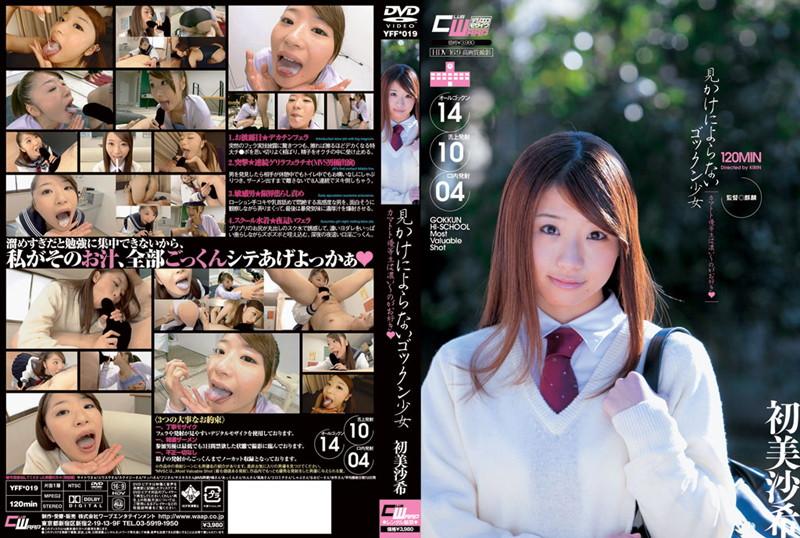 見かけによらないゴックン少女 カマトト優等生は濃い~のがお好き 初美沙希の購入ページへ