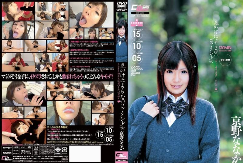 見かけによらないゴックン少女 カマトト優等生は濃い~のがお好き 京野ななかの購入ページへ