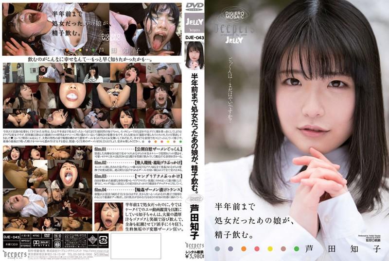 半年前まで処女だったあの娘が、精子飲む。 芦田知子の購入ページへ