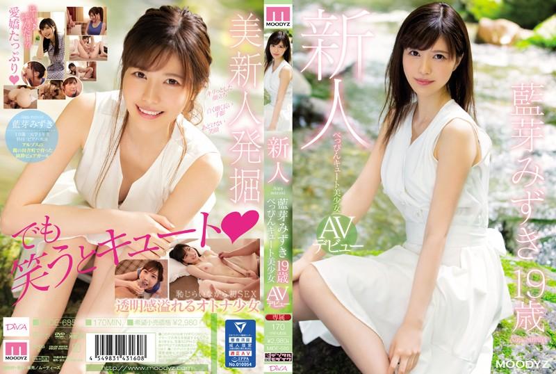 天然美少女―アルプスの麓の田舎町から上京したばかりの19歳。