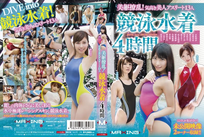 プールサイドで、ロッカールームで、果てはプールの中でまで、淫らな行為。