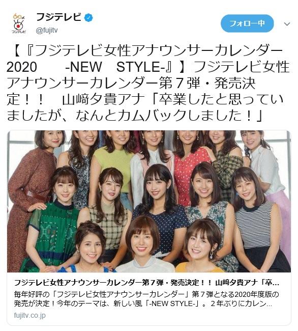 fujiana2020.jpg