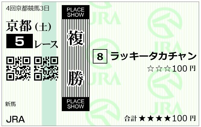 luckytakachan2.jpg