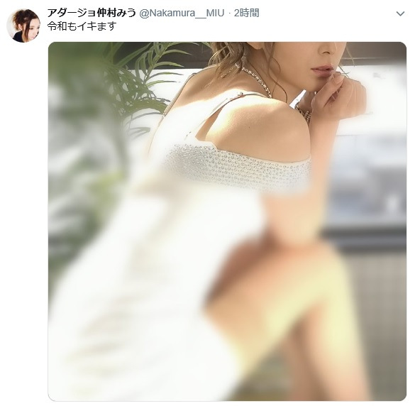 nakamuramiureiwa.jpg