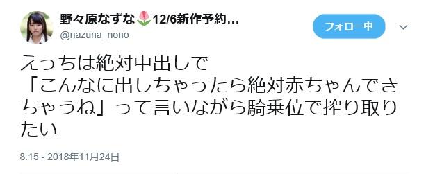 nazunakadashi.jpg