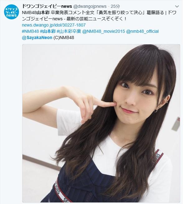 yamamotosayaka.jpg