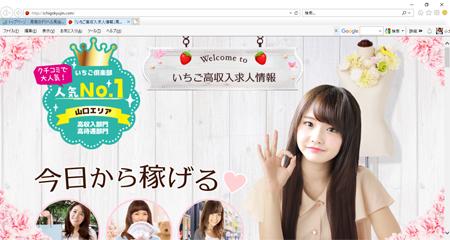 ichigo-club.jpg