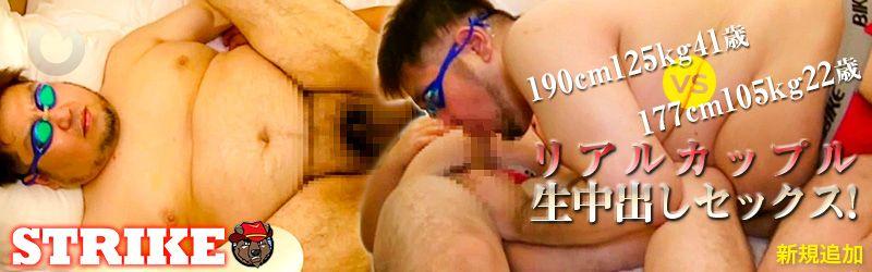 <先行配信>190cm125kg41歳vs177cm105kg22歳リアルカップル生中出しセックス!