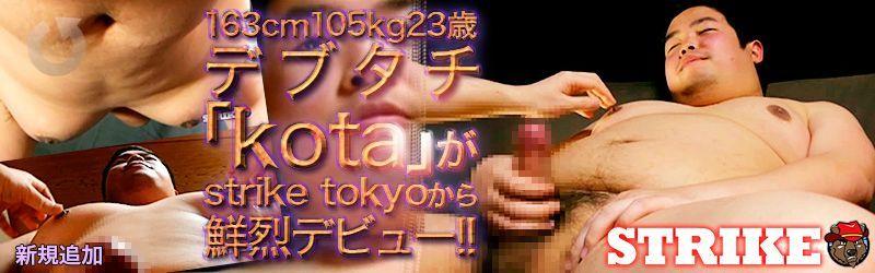 163cm105kg23歳デブタチ「kota」がstrike tokyoから鮮烈デビュー!!