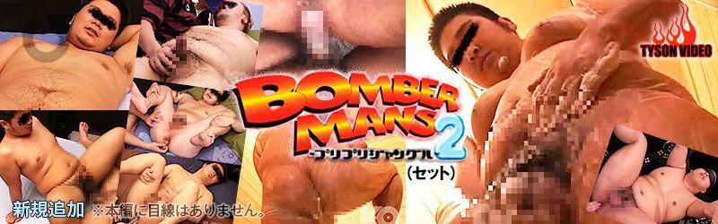 BOMBER MANS 2 プリプリジャングル