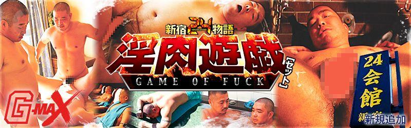 新宿24物語 淫肉遊戯
