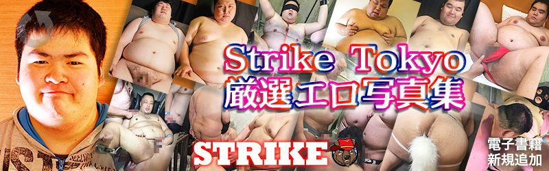 Strike Tokyo 厳選エロ写真集