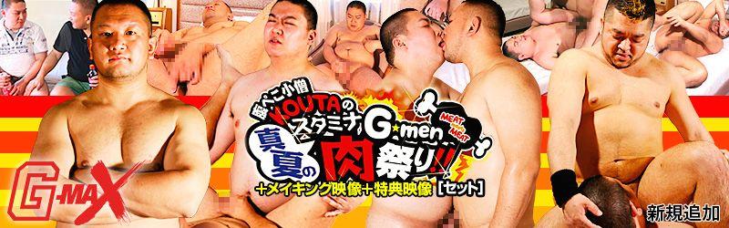 腹ぺこ小僧KOUTAのスタミナG-men 真夏の肉祭り