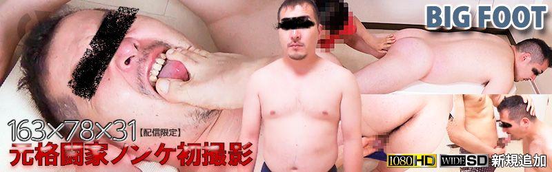 163×78×31元格闘家ノンケ初撮影