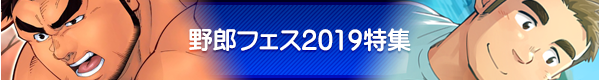 野郎フェス2019