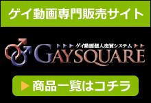 gay_bnr.jpg