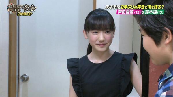 【最新画像】芦田愛菜(13)の色気がガチでハンパねえええええ!完成度高過ぎだろ