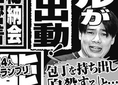 【エンタメ画像】【衝撃】ノブコブ吉村崇、共演グラドルと「ヘンタイH」で警察出動
