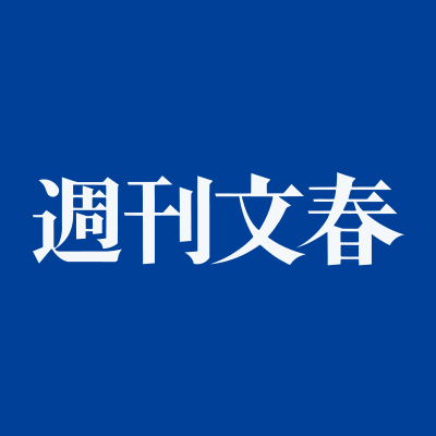【エンタメ画像】【週刊文春】 今 週 の 文 春 砲 は こ れ だ ★★★★★★