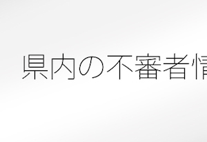 fushinsya1.jpg