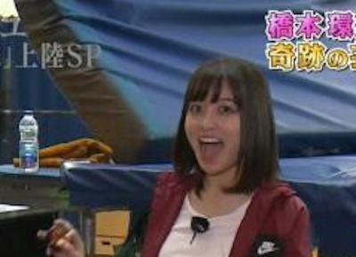 【エンタメ画像】【最新画像】橋本環奈のお●ぱい、また成長する♪♪♪♪♪♪♪♪♪♪♪♪