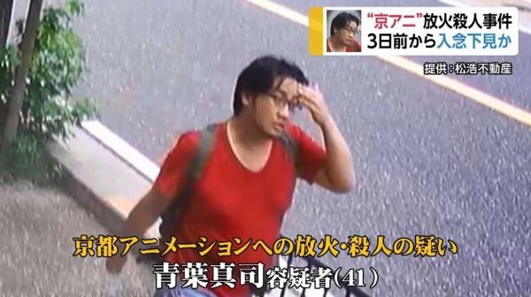 【衝撃】京アニ事件容疑者の一言が示す深すぎる闇がガチでヤバい「こんなに優しくされたことなかった」