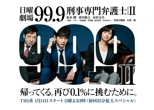 【エンタメ画像】【視聴率】嵐・松本潤『99.9-刑事専門弁護士-SEASONII』の初回視聴率がすげええええええええええ
