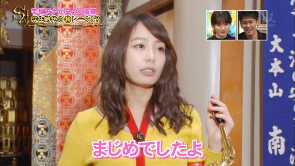 宇垣美里アナがS○X披露!これはガチでエ□可愛すぎる!