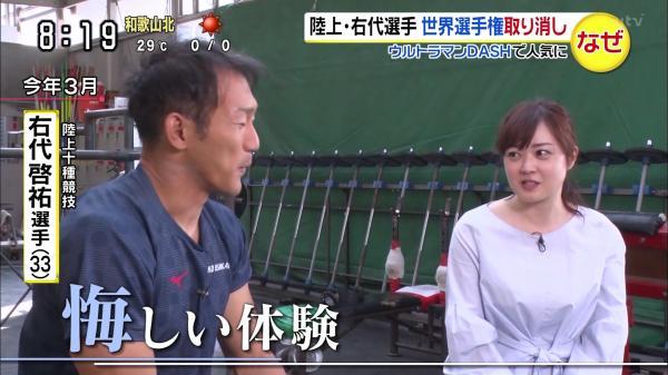 【画像】水卜麻美アナの最新ニットお○ぱいの立体感がハンパねえ