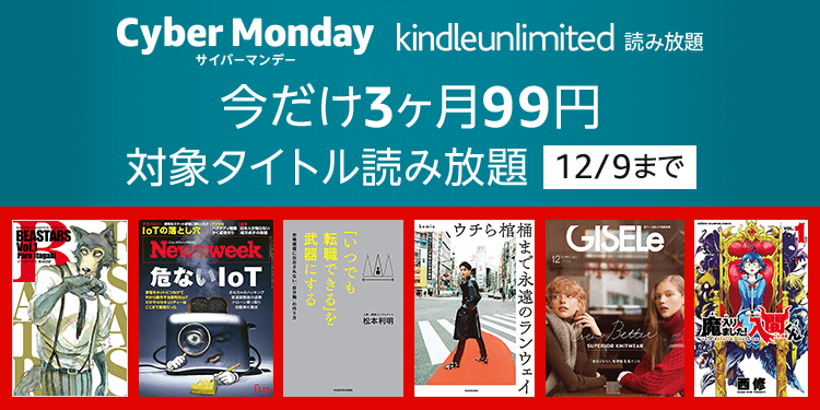 CyberMonday_KU_promo_pc.png
