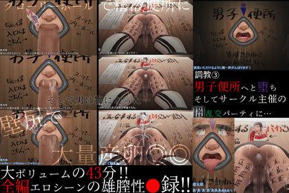 [UNDEAD WORLD] の【実録!スーパーヘブン事件~極悪ヤリサーのアメフト部員洗脳計画~後編】