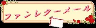 ファンレター (3)