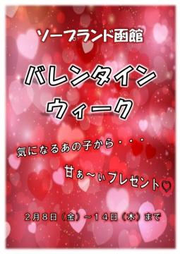 バレンタインポスター