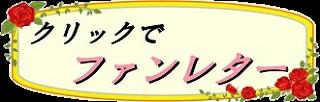 ファンレター (2)