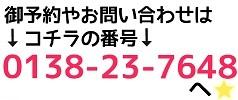 denwa1_20180320081909f6d.jpg