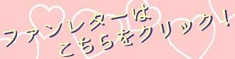 fan5_20180611083950a87.jpg