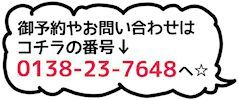 fukiden1_201801200811305e3.jpg