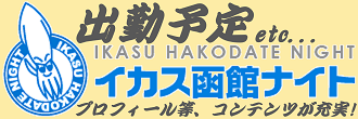 ikasu1_20180303082240327.png