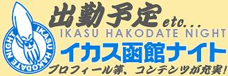 ikasu1_2018060311500375e.png
