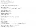ハイクオリティクラブ成島まり口コミ2-2