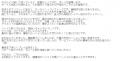 斉藤商事戸田ゆりこ口コミ1-2