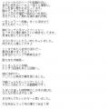 名古屋の20代30代40代50代が集う人妻倶楽部あき口コミ2-2