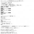 ラブココ高梨あきほ口コミ3-1