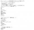 エロスハウス戸田梨香口コミ2-1