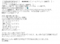 エロスハウス戸田梨香口コミ2-2