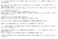 斉藤商事琴音りん口コミ1-2