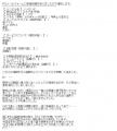 ひとづまVIP錦リサ口コミ2