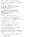 アマテラスみほ口コミ1-2
